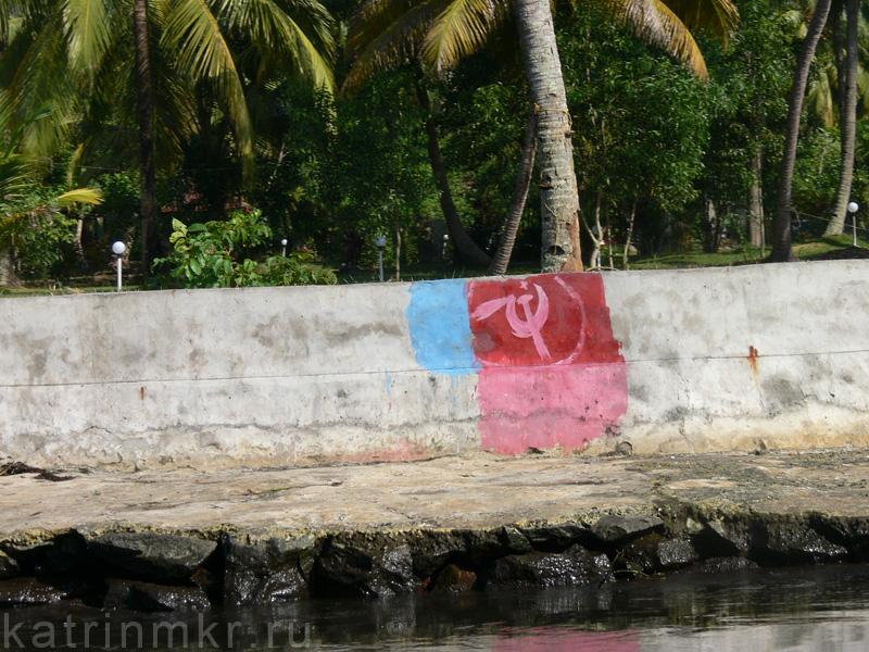 Путешествие из Амритапури в Аллепи. В Керале социализм.