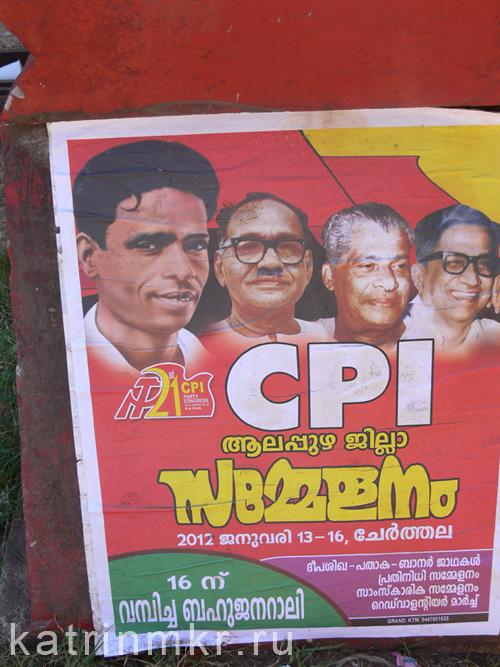 Социализм  в Керале.