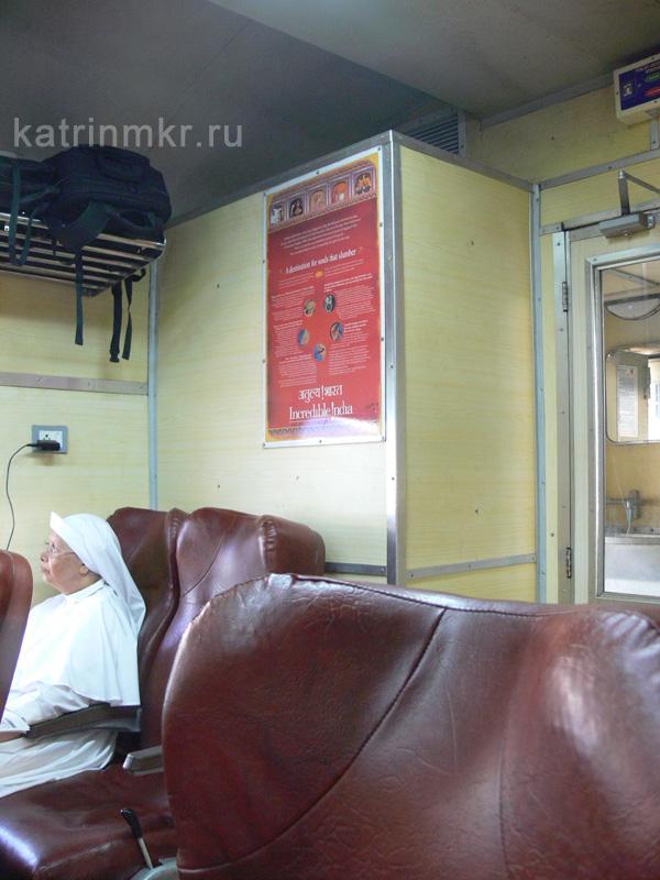 Электричка в Мангалор из Кералы ( я села в нее на станции Кочин -Эрнакулум). Вагон первого класса с кондиционером.