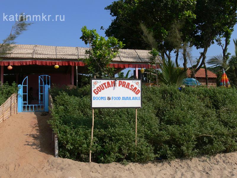 Goutam Prasad guest house. Лучший на Кудли бич! находится примерно в середине пляжа.