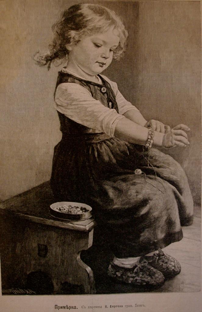 Примерка. С картины К.Бергена грав.Бонг.